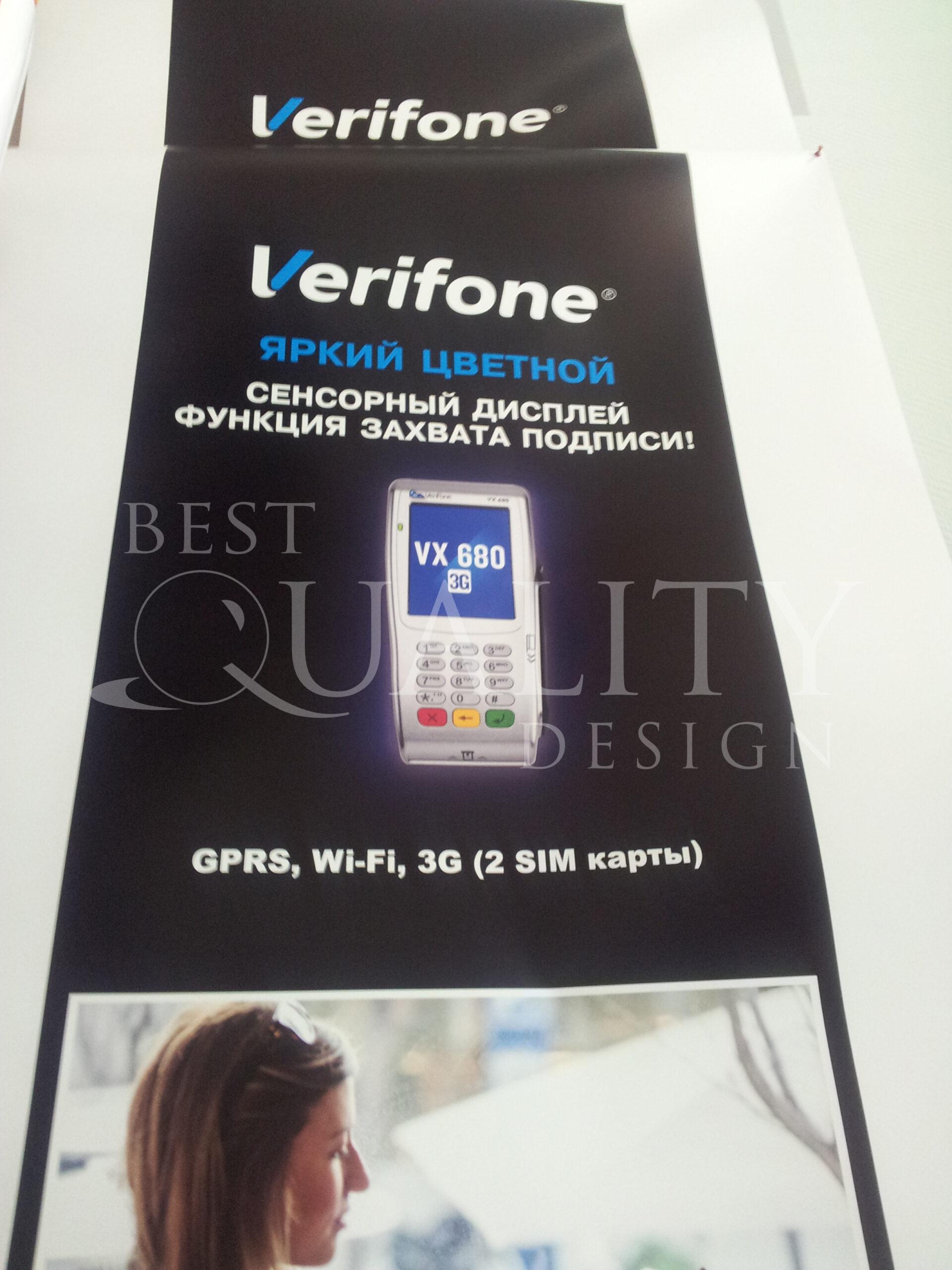 Изготовление мобильных конструкций для компании Verifon