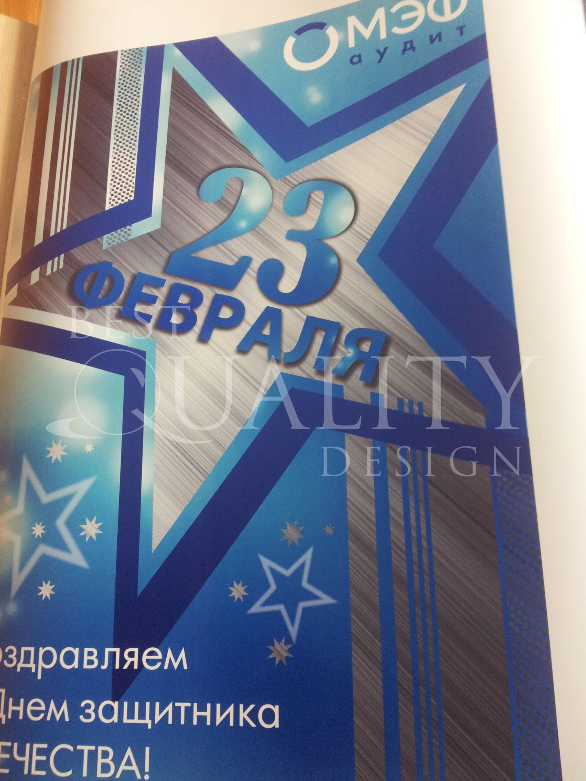 Изготовление плакатов для компании МЭФ Аудит
