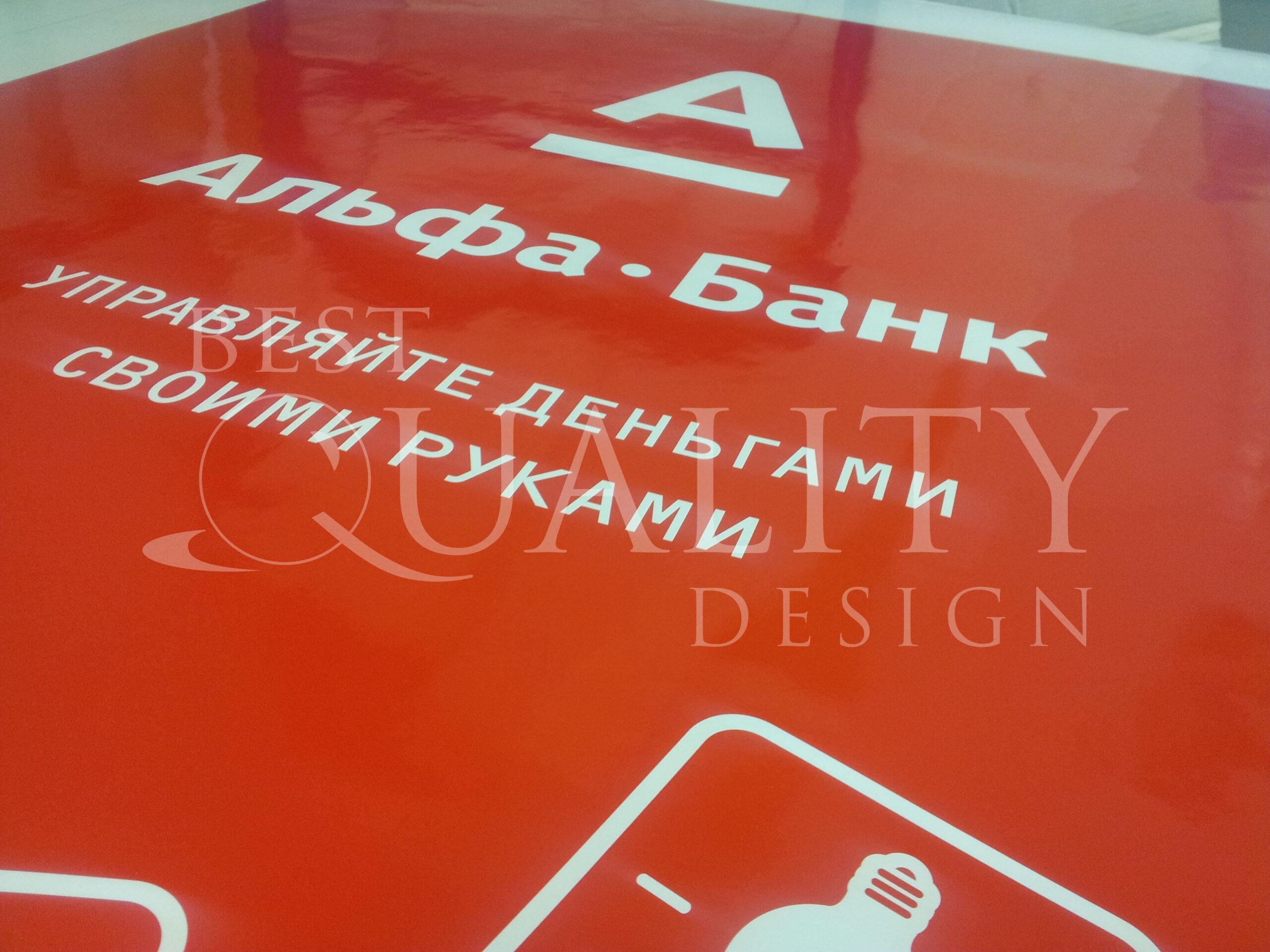 Широкоформатная печать для Альфа-Банка
