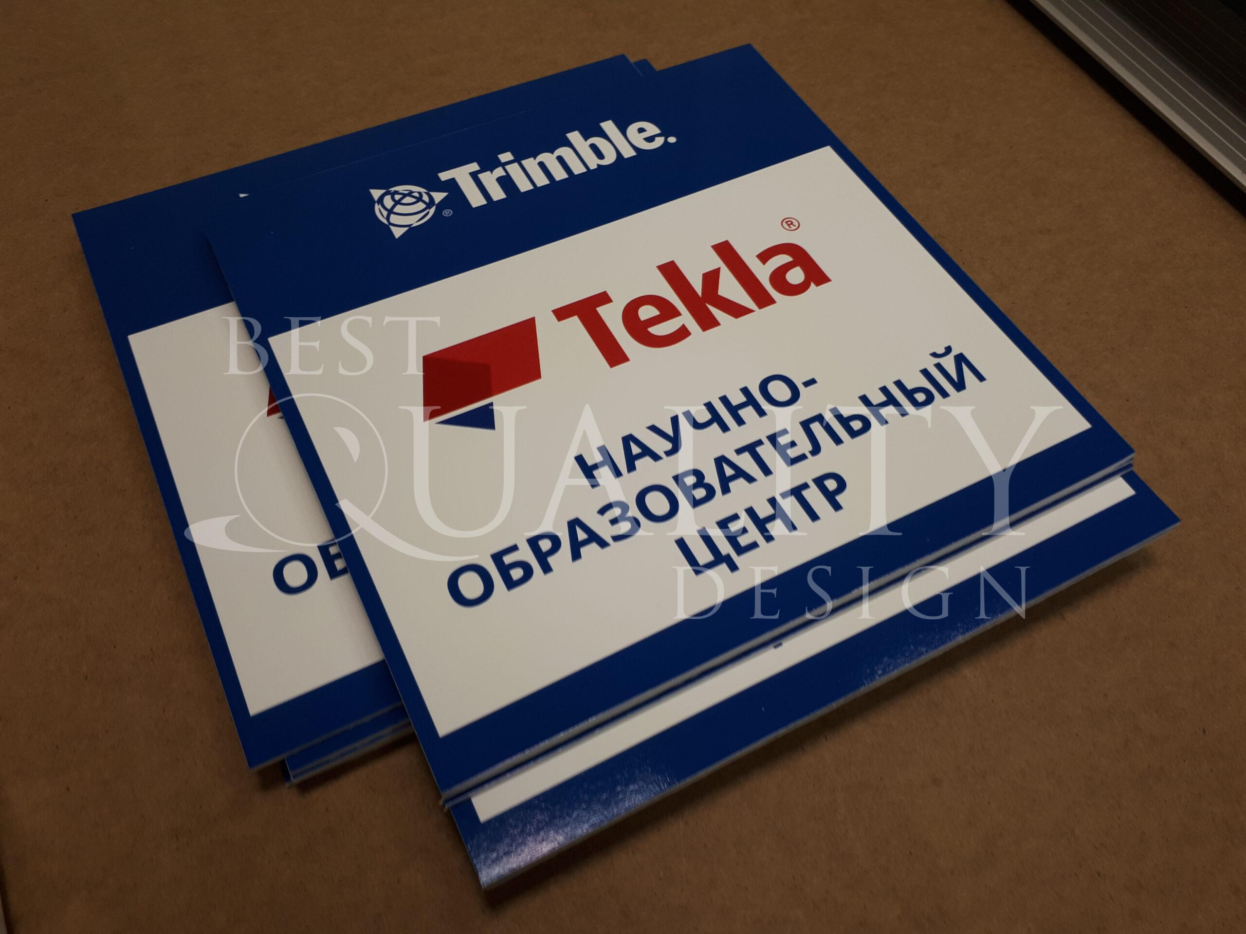 Изготовление мобильных конструкций для компании Trimble