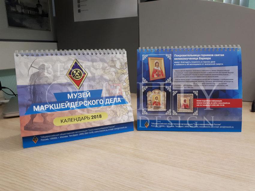 Изготовление полиграфии для Союза маркшейдеров России