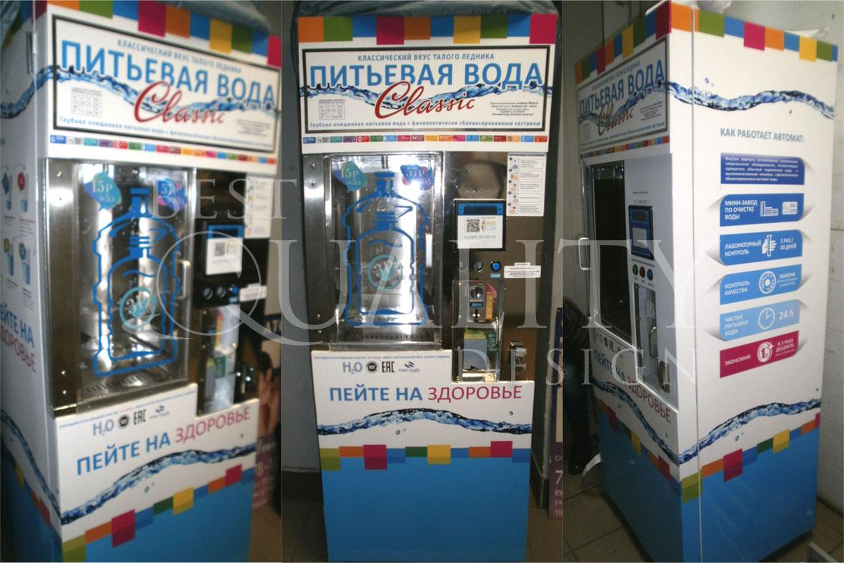 Брендирование торговых автоматов для различных компаний
