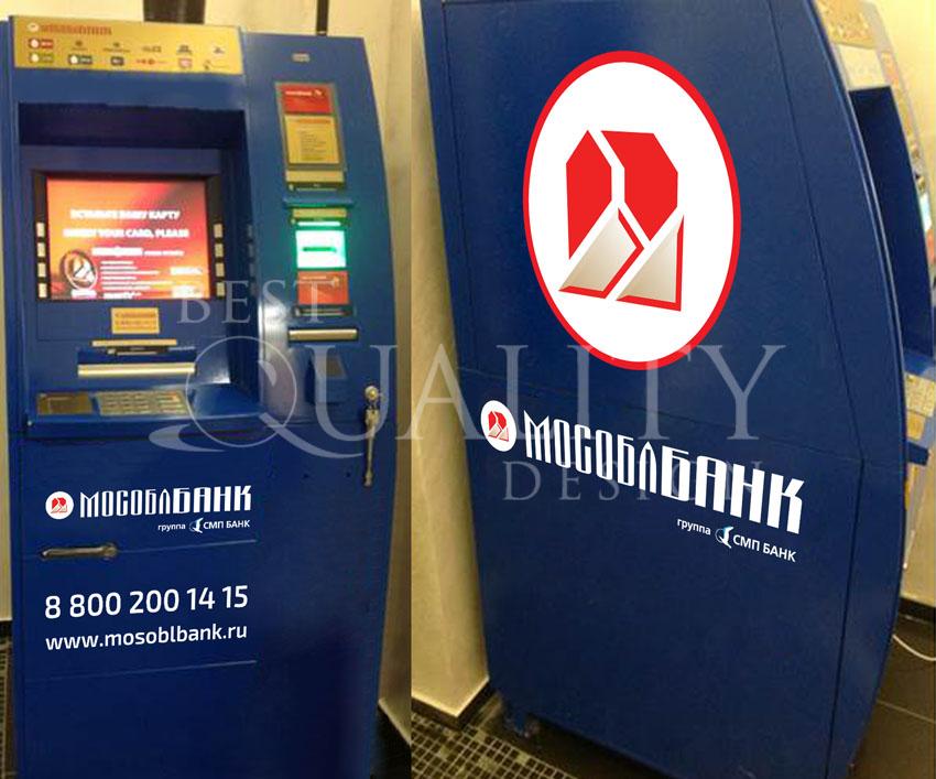 Брендирование банкоматов Мособлбанка