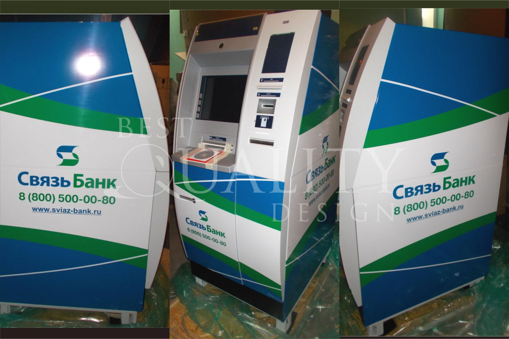 Брендирование банкоматов Связь Банка